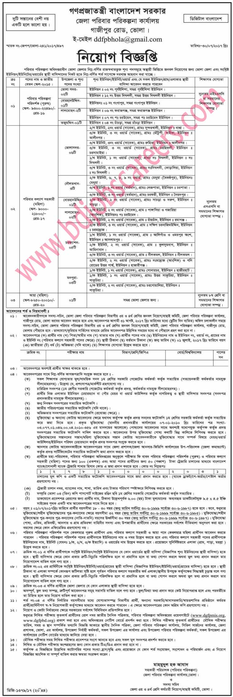 Bhola District Family Planning Office Job Circular 2017