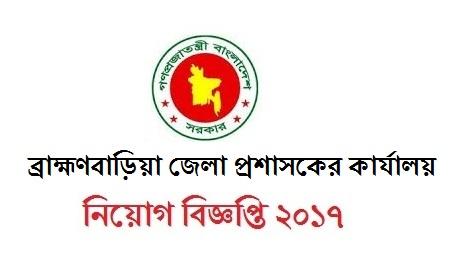 Brahmanbaria Deputy Commissioner's Office Job Circular 2017