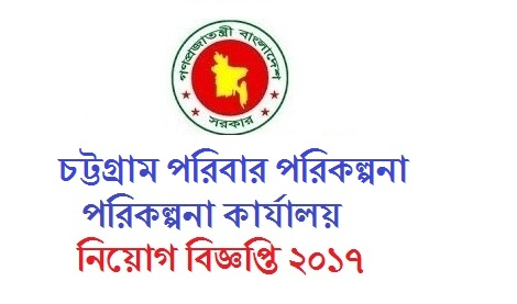 Chittagong District Family Planning Office Jobs Circular 2017