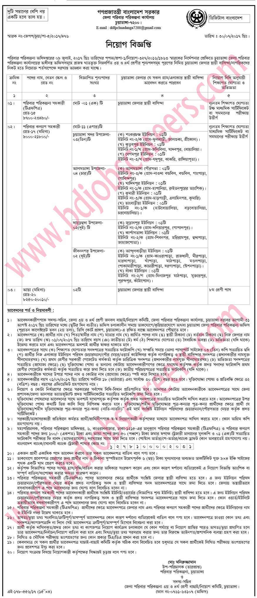 Chuadanga District Family Planning Office Job Circular 2017
