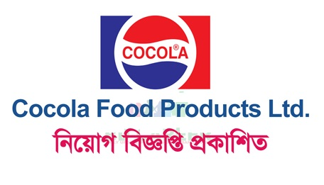 Coca Cola Company Job Circular 2018