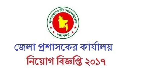 Deputy Commissioner's Office Job Circular 2017