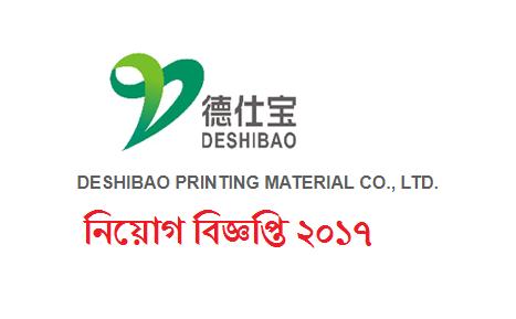 Deshibao Printing Material Co Ltd Jobs Circular 2017