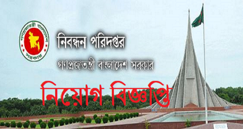 Directorate of Registration Job Circular 2018