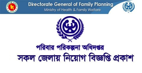 Family Planning Office Job Circular 2017