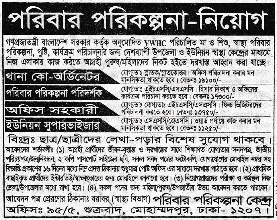 Family Planning Office Job Circular 2019