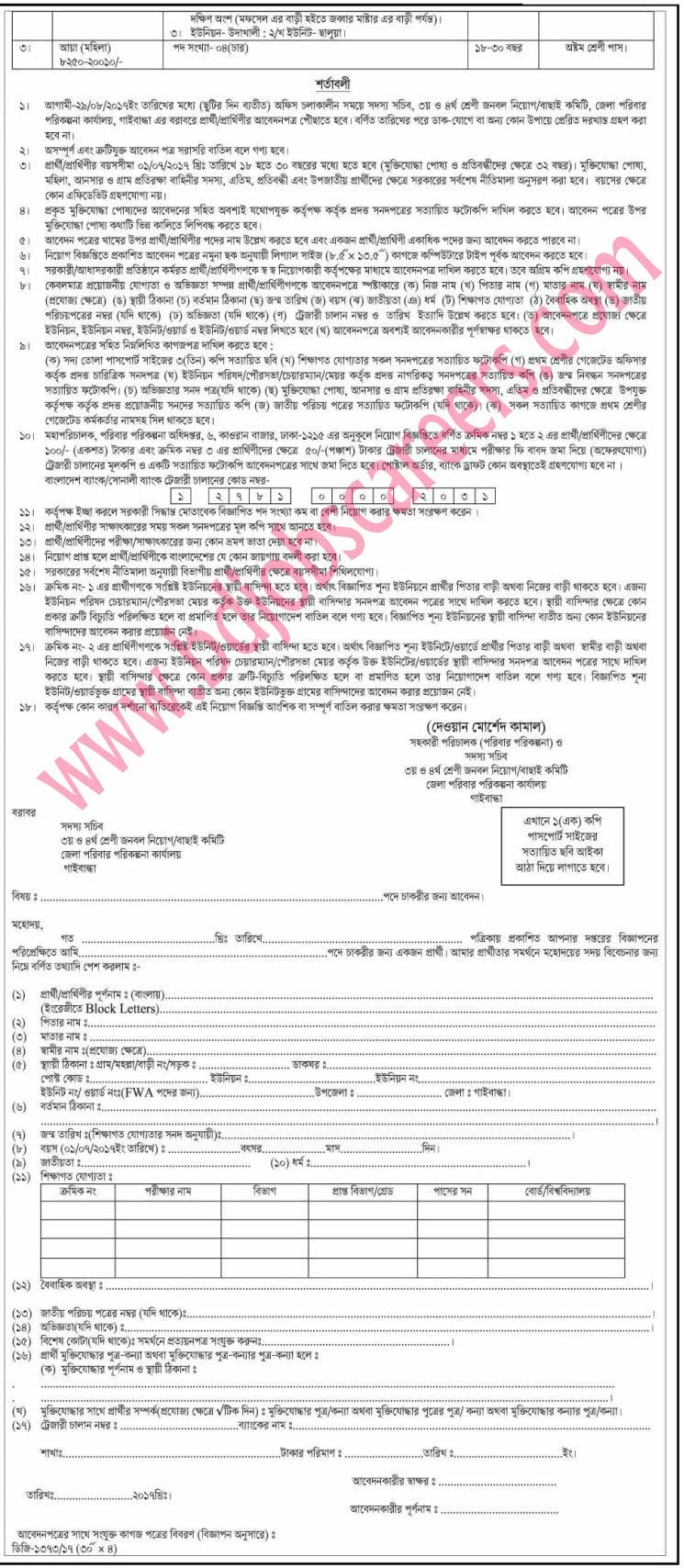 Gaibandha District Family Planning Office Job Circular 2017