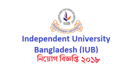 Independent University Bangladesh Jobs circular 2018