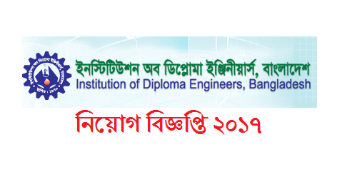 Institution of Diploma Engineers, Bangladesh (IDEB) Job Circular 2017