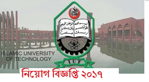 Islamic University of Technology (IUT) Job Circular 2017
