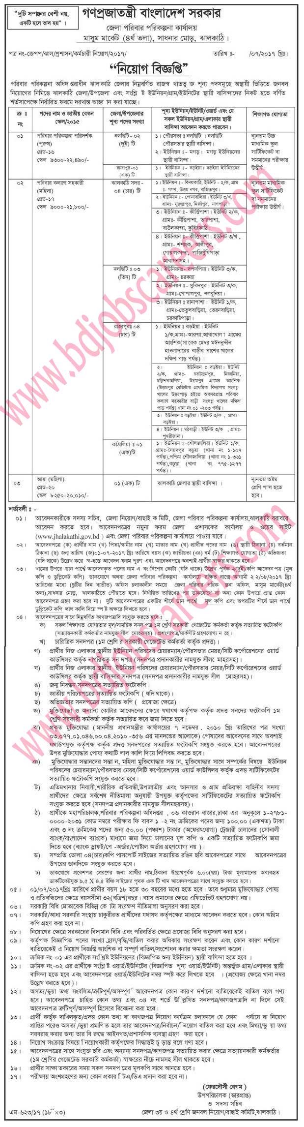 Jhalakathi District Family Planning Office Job Circular 2017