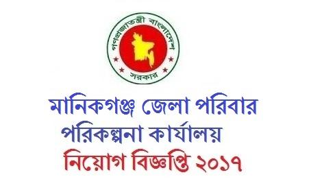Manikganj District Family Planning Office Jobs Circular 2017