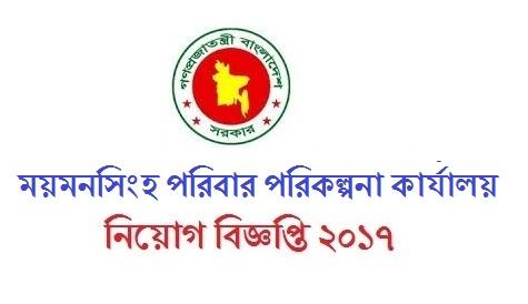 Mymensingh District Family Planning Office Job Circular 2017
