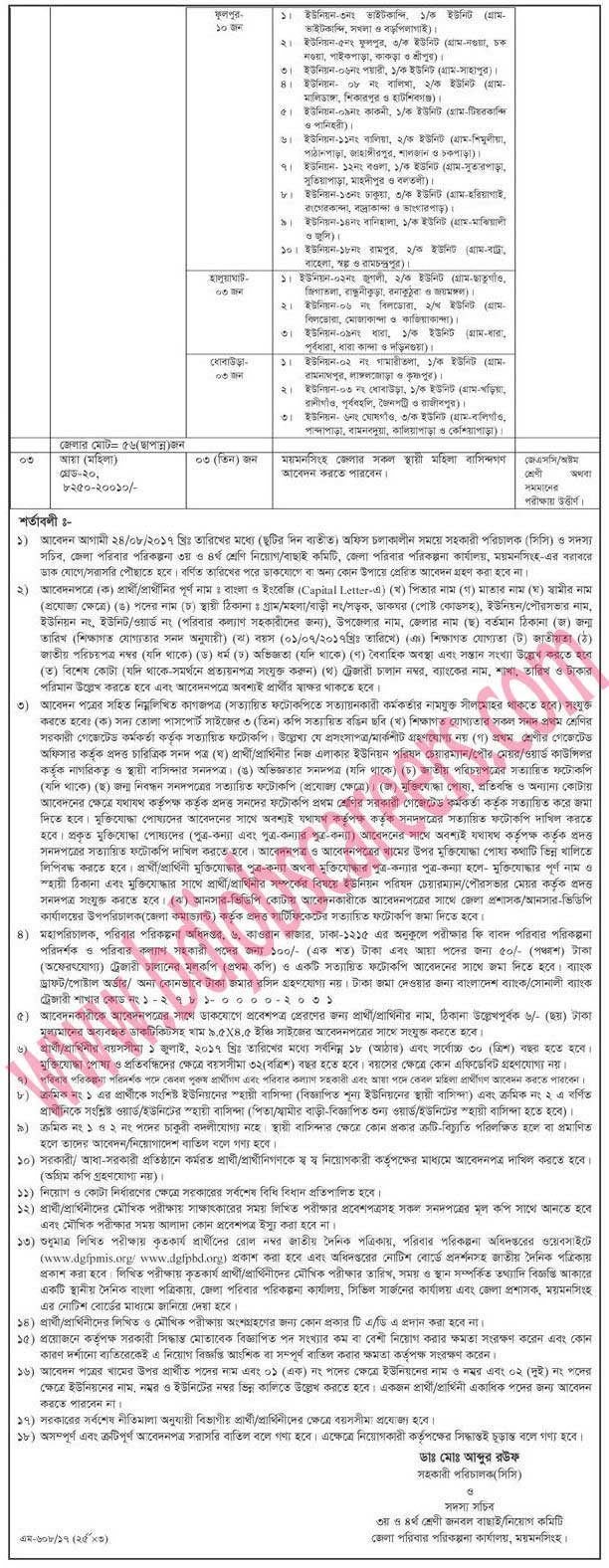 Mymensingh District Family Planning Office Jobs Circular 2017