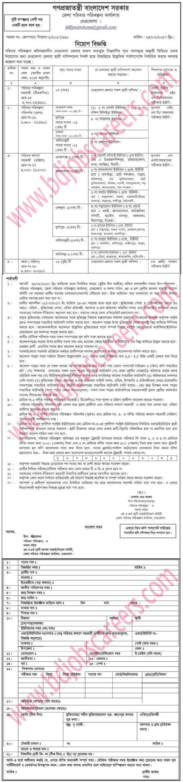 Netrakona District Family Planning Office Job Circular 2017