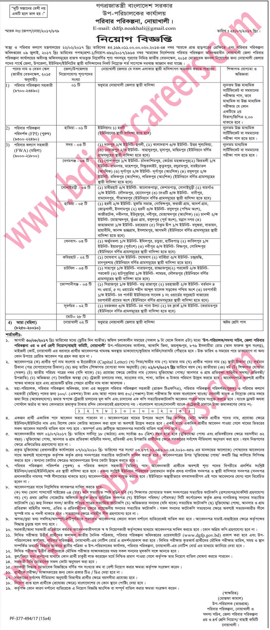 Noakhali District Family Planning Deputy Director's Office Job Circular 2017