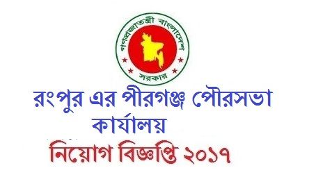 Pirganj Municipality office of Rangpur Jobs Circular 2017