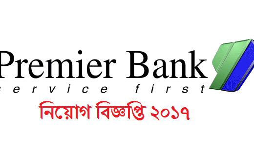 Premier Bank Limited Jobs Circular 2017