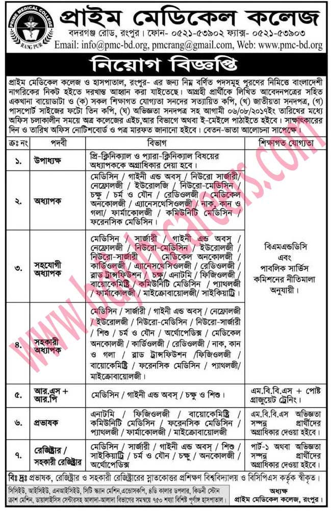 Prime Medical College Job Circular 2017