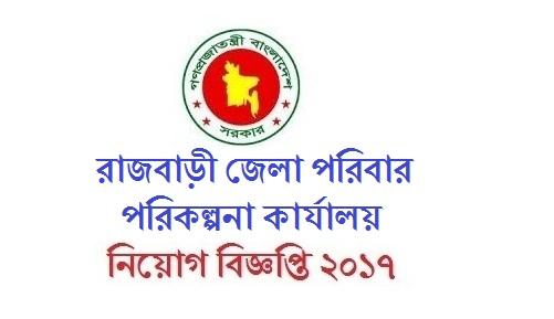 Rajbari District Family Planning Office Job Circular 2017