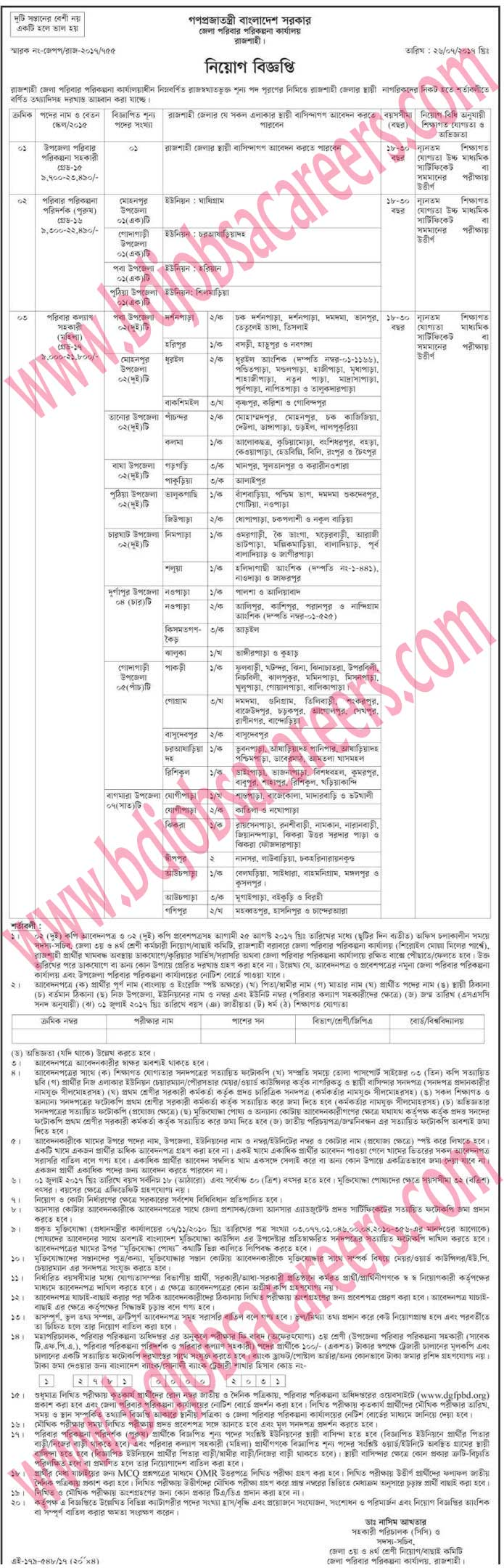 Rajshahi District Family Planning Office Job Circular 2017
