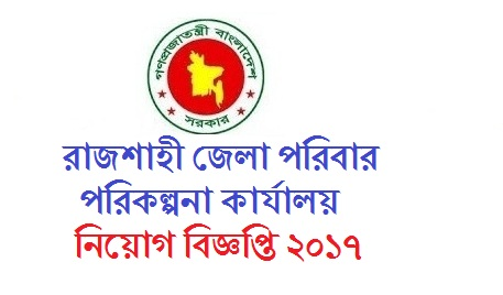 Rajshahi District Family Planning Office Job Circular 2017