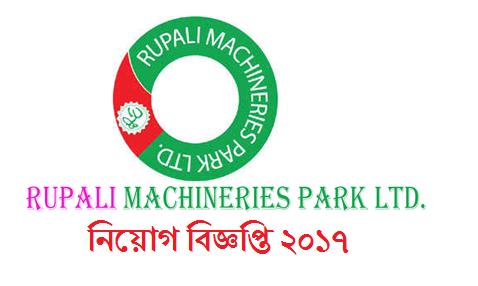 Rupali Machineries Park Ltd Job Circular 2017