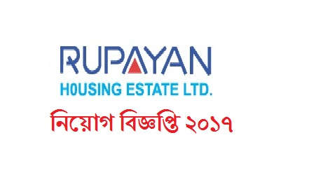 Rupayan Housing Estate Ltd Jobs Circular 2017