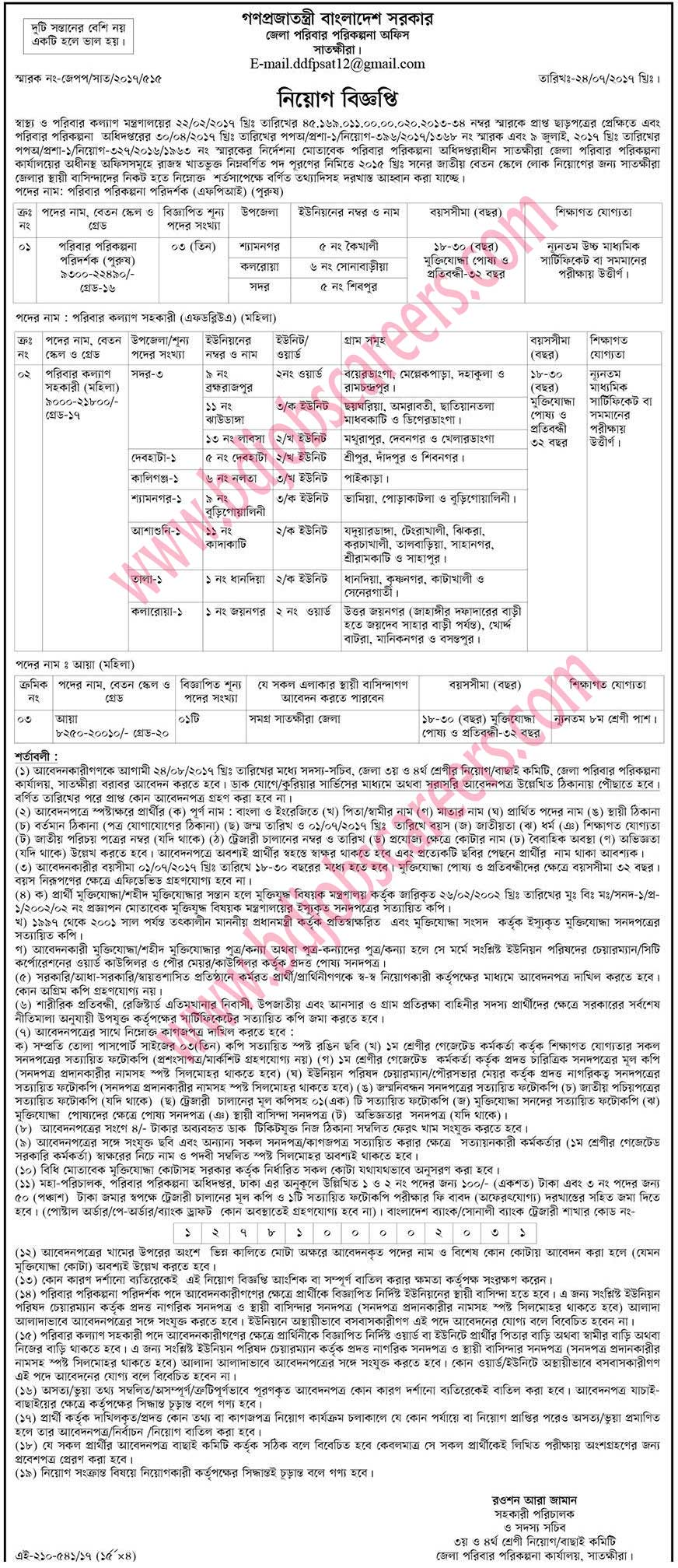 Satkhira District Family Planning Office Job Circular 2017