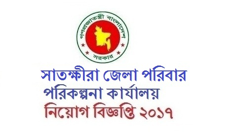 Satkhira District Family Planning Office Jobs Circular 2017