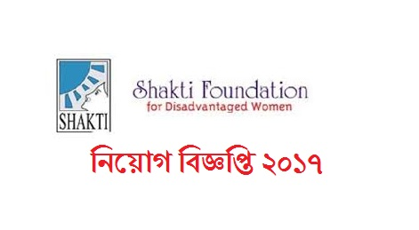 Shakti Foundation Job Circular 2017