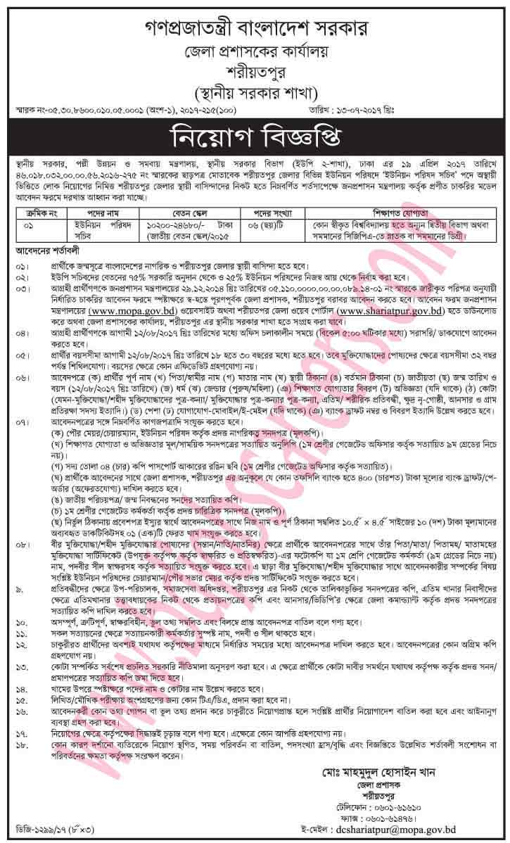 Shariatpur Deputy Commissioner's Office Job Circular 2017