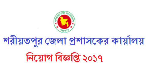 Shariatpur Deputy Commissioner's Office Job Circular 2017