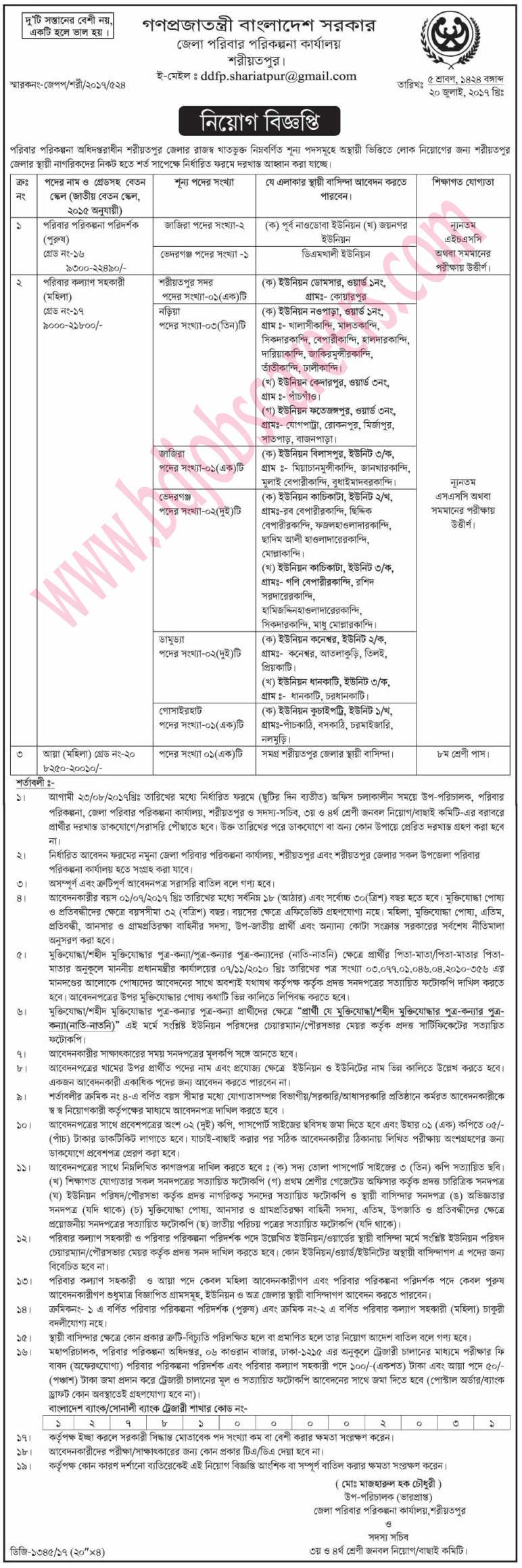 Shariatpur District Family Planning Office Job Circular 2017