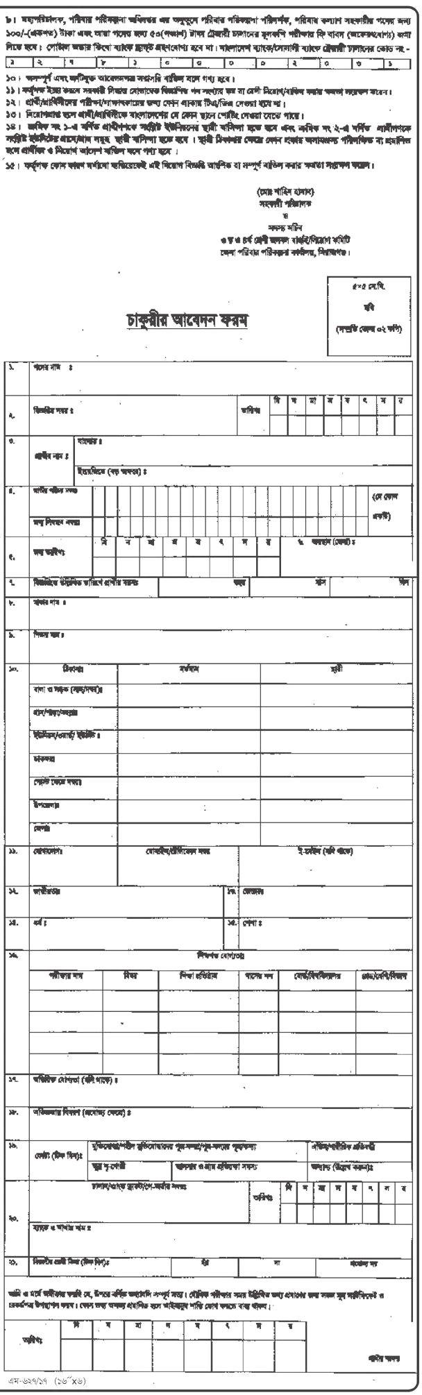 Sirajganj District Family Planning Office Job Circular 2017