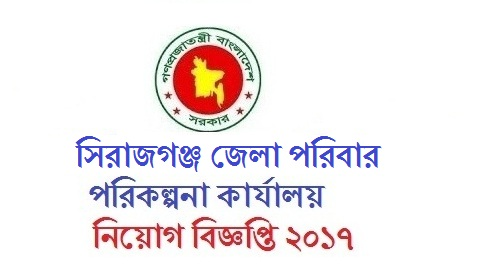Sirajganj District Family Planning Office Jobs Circular 2017