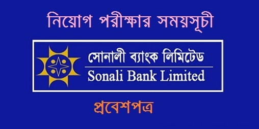 Sonali Bank Exam Schedule & Admit Card Download Notice 2018