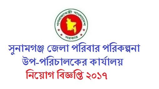 Sunamganj District Family Planning Deputy Director's Office Job Circular 2017