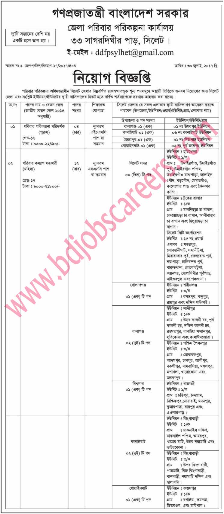 Sylhet District Family Planning Office Job Circular 2017