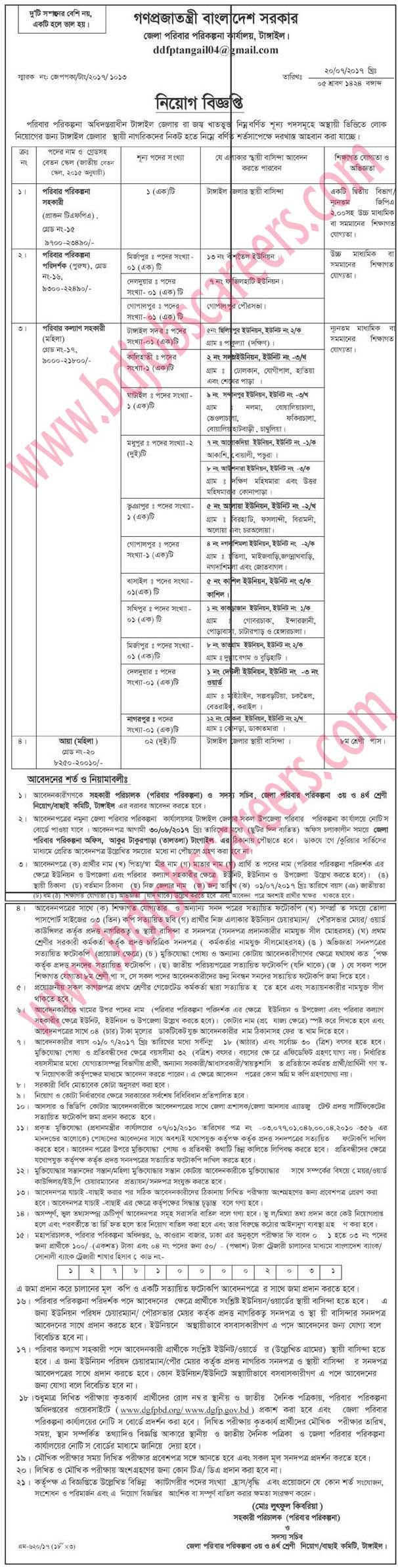 Tangail District Family Planning Office Job Circular 2017