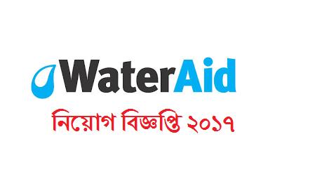 WaterAid Bangladesh Job Circular 2017