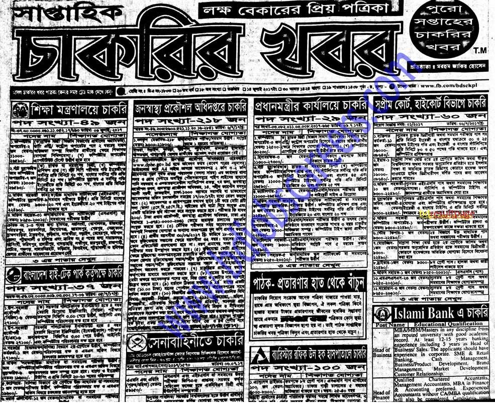Weekly Job Newspaper 14th July 2017