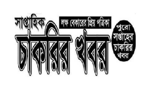 Weekly Job Newspaper 14th July 2017 Saptahik Chakrir Khobor