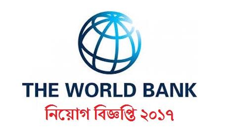 World Bank Job Circular 2017