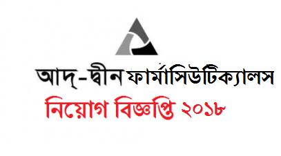 Ad-Din Pharmaceuticals Ltd job circular 2018