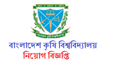 Bangladesh Agricultural University Job Circular 2018