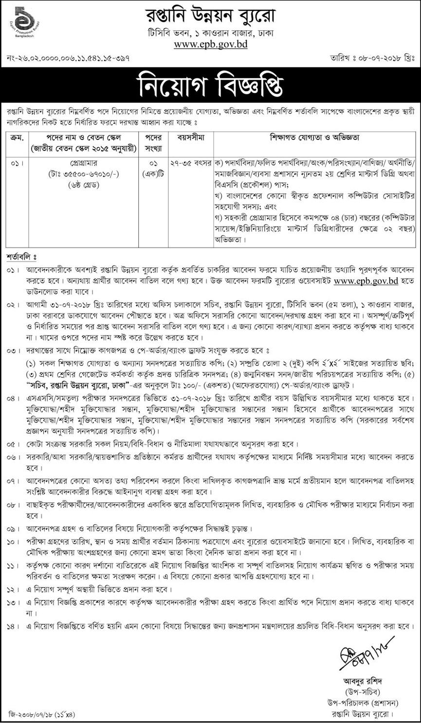 BANGLADESH EXPORT PROMOTION BUREAU JOB CIRCULAR 2018