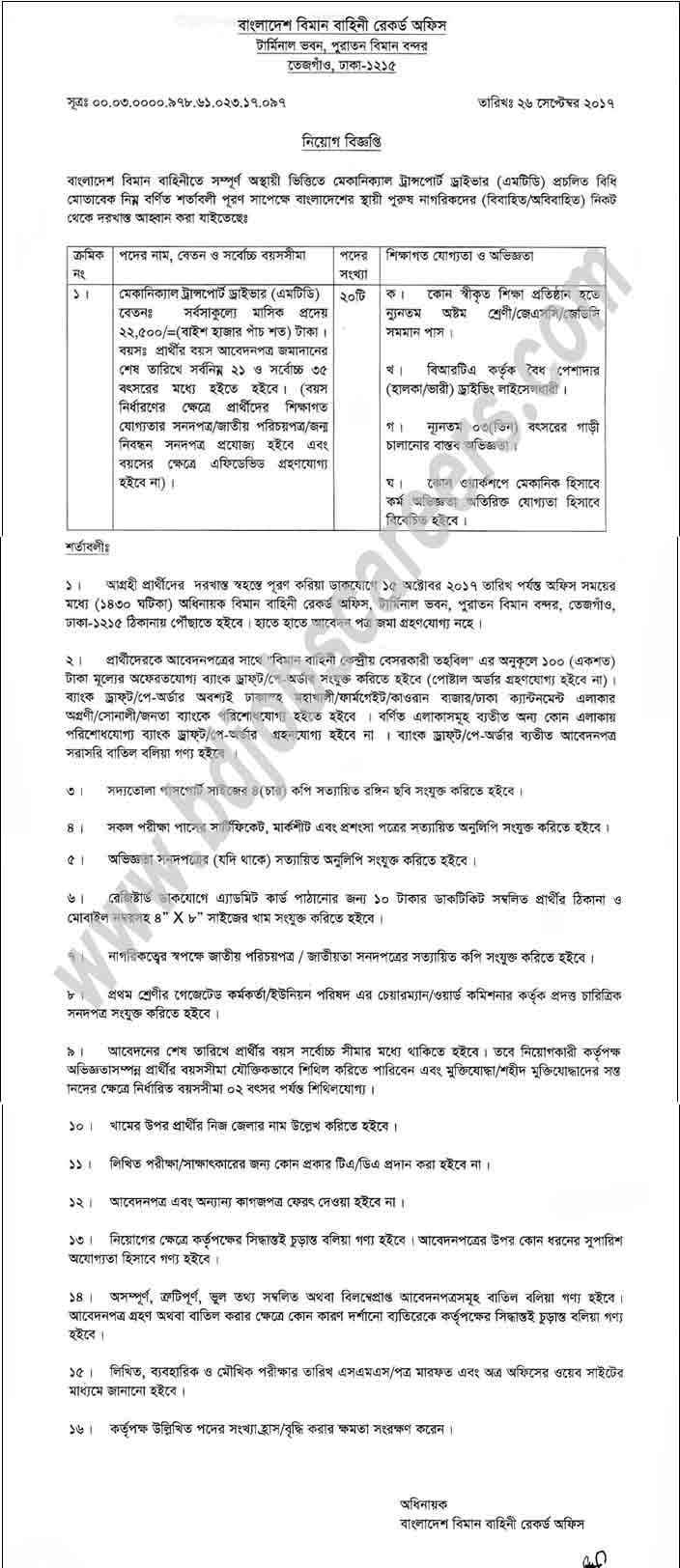 Bangladesh-Air-Force-Job-Circular-2017