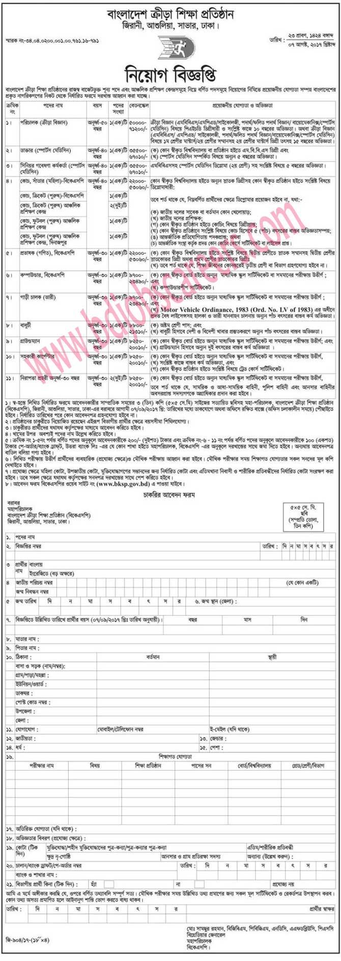 Bangladesh Krira Shikkha Protishtan (BKSP) Job Circular 2017