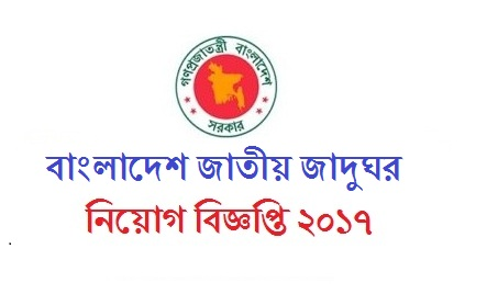 Bangladesh National Museum Job Circular 2017